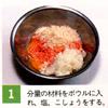 椎茸を使った肉詰料理