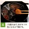 肉詰め料理